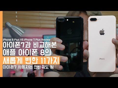 [4K] 아이폰7과 비교해본 애플 아이폰8의 새롭게 변한 11가지! 아이폰7 사용자는 안바꿔도 됨(iPhone 8 VS iPhone 7 Plus Review)