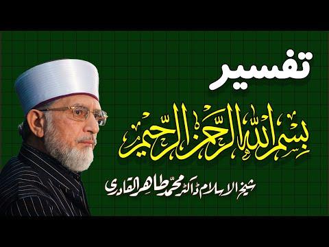 Tafsir Bismillah Ir Rahman Ir Rahim Volume 4 Lafz E Allah Ky