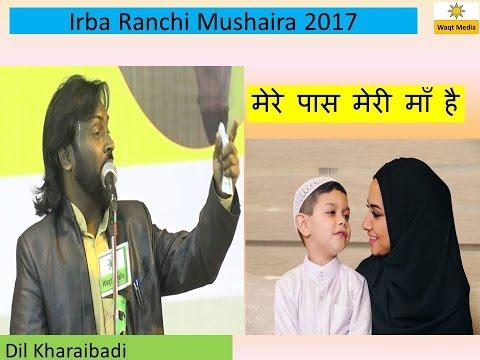 मेरे पास मेरी माँ है  Dil Khairabadi Irba Ranchi Mushaira 2017