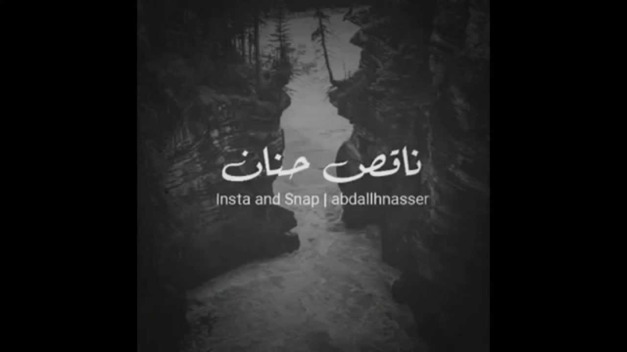 ناقص حنان Sqe78183851 Twitter 15