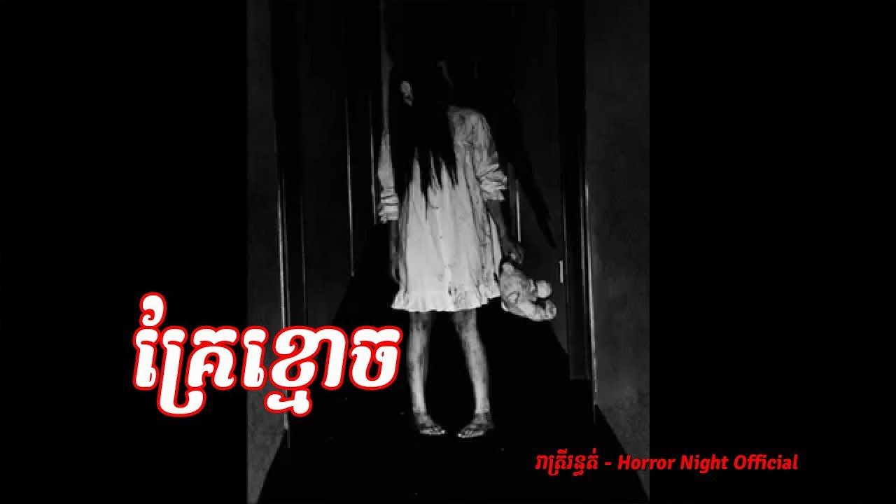 គ្រែខ្មោច (Ghost Bad)  រាត្រីរន្ធត់ - Horror Night Official