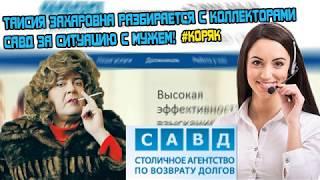 Таисия Захаровна разбирается с #коллекторами САВД за ситуацию с мужем (#Коряк)