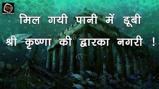 मिल गयी पानी में डूबी द्वारका नगरी | Shocking Ancient Dwarka Nagri Found - Hindi | Mano Ya Na Mano