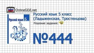 Задание № 444 — Русский язык 5 класс (Ладыженская, Тростенцова)