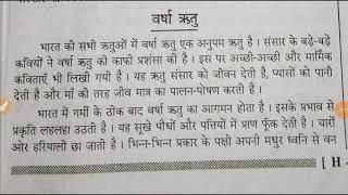 essay on rainy season in marathi Contextual translation of marathi essay on my favourite season rainy season into hindi human translations with examples: marathi, ooi98uu, konkani.