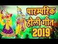 पारम्परिक भक्ति होली गीत 2019 ¦¦ Non Stop Holi Song || Video JukeBOX ¦¦ Superhit Bhojpuri Holi Songs
