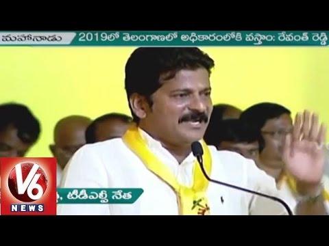 TTDP Working President Revanth Reddy Speech At Mahanadu | Slams CM KCR Govt | Tirupati | V6 News