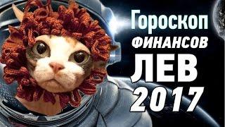 Лев. Денежный гороскоп на 2017 год ♌