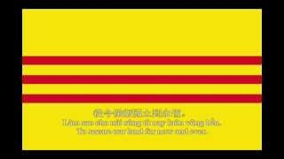 "National Anthem of Republic of Vietnam (South Vietnam) ""Call to the Citizens"""