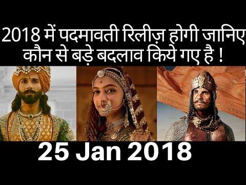 Padmavati to be released in 2018 | Major Changes| Padmaavat | Padmavati | New Trailer | Release Date