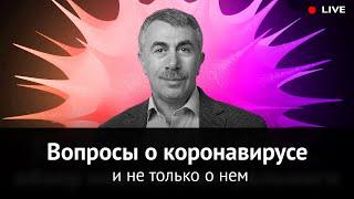 Вопросы о коронавирусе и не только о нём - Доктор Комаровский