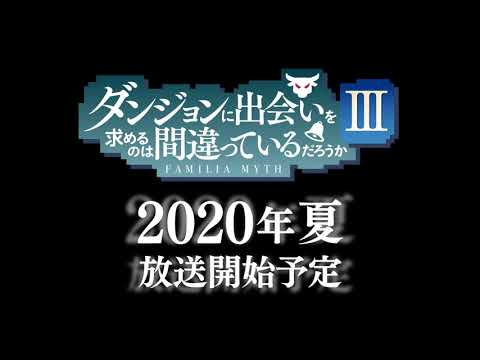 DanMachi Trailer Season 3 _ 29 July 2020