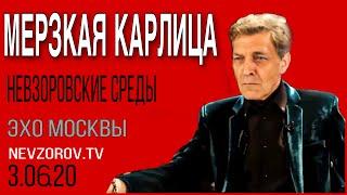Александр Невзоров в программе «Невзоровские среды» 03.06.20.