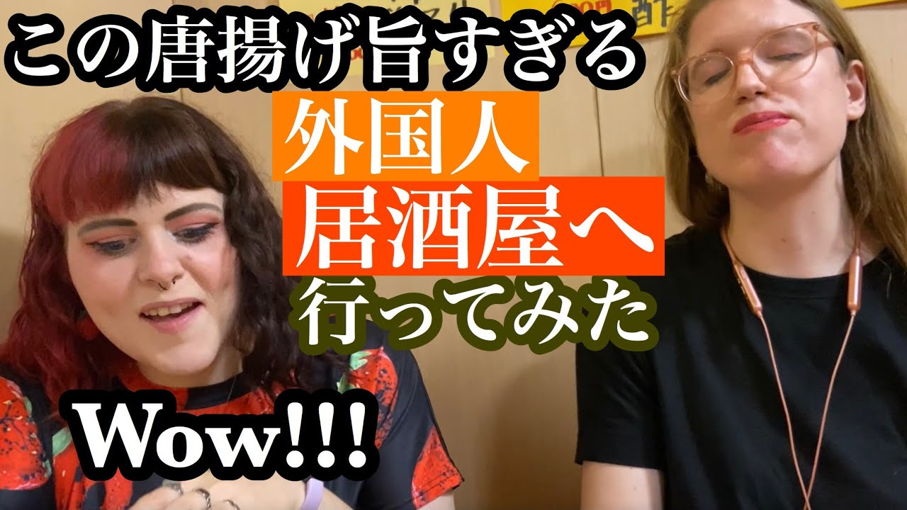 外国人が居酒屋へ行ってみたTrying Japanese Izakaya