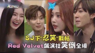 """【無法不笑】Super Junior下""""忍笑""""戰帖 Red Velvet飆演技笑倒全場"""
