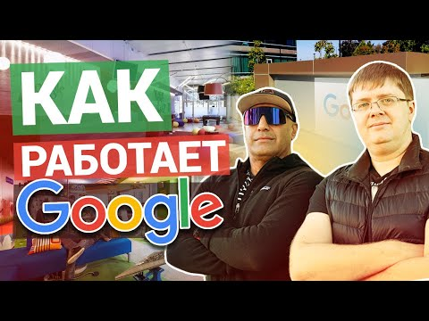 Как работает Google в Кремниевой Долине? Интервью с Полом Асояном