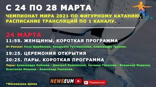 Расписание чемпионата мира по фигурному катанию 2021 Кубка России по фигурному катанию