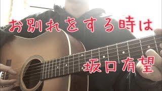 お別れをする時は/坂口有望@男子高校生が弾き語り!!~ cover by Ryuki Baba~