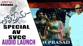 Special AV SVCC @ Tholi Prema Audio Launch || Varun Tej, Raashi Khanna | SS Thaman