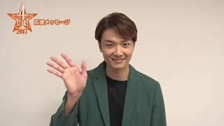 いよいよ開幕!これが世界クオリティ『4Stars 2017』 大阪公演:2017年1...