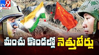 India-China border tensions: Aт least 20 Indian soldiers killed in violent face-off with China - TV9