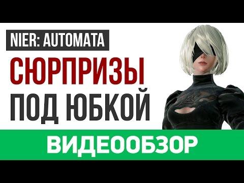 Обзор игры NieR: Automata