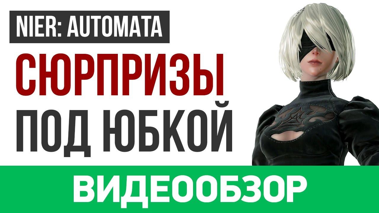 Купить NieR:Automata
