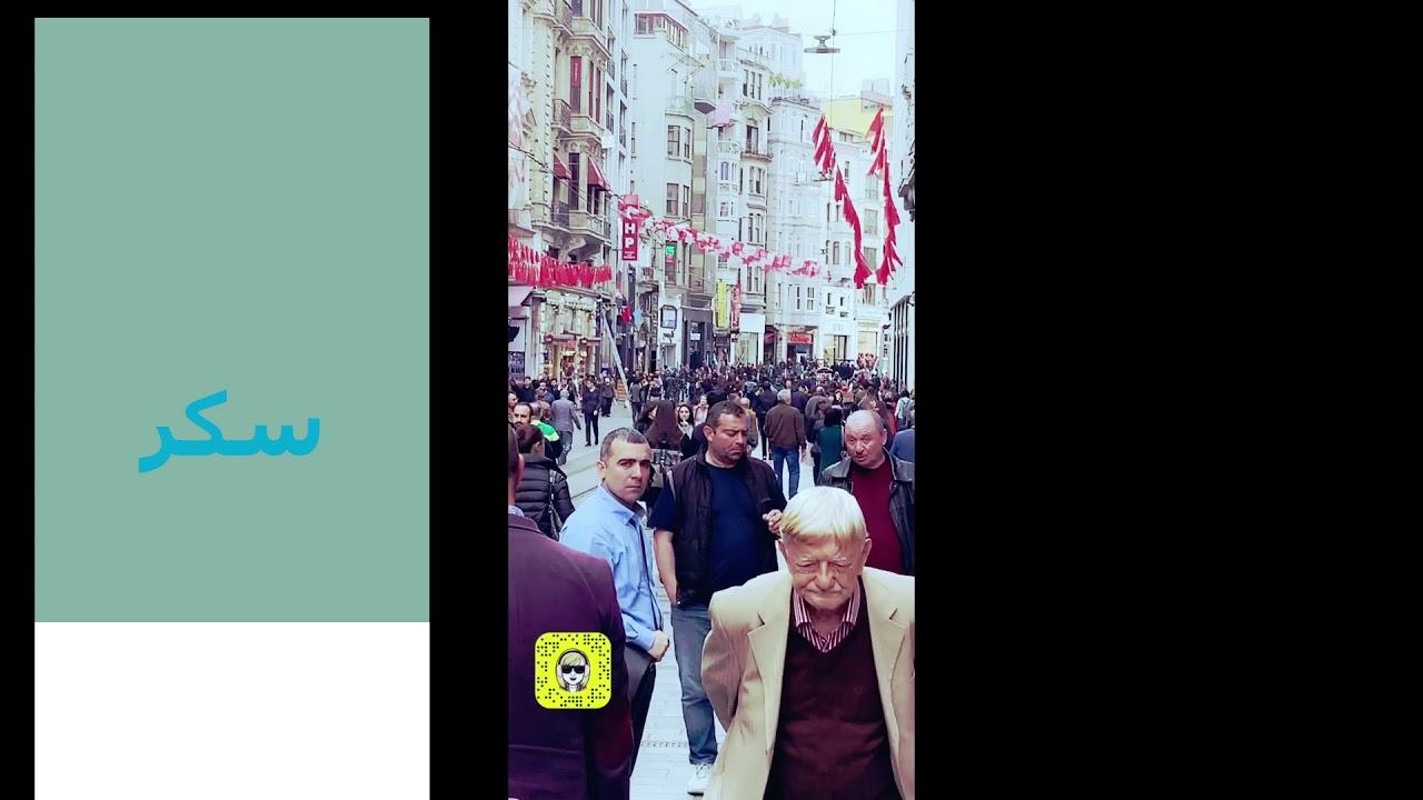 فلوق تركيا l رقم 1 اسطنبول وانقره سناب شات