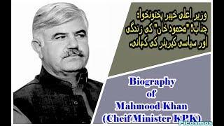 Mahmood Khan Biography, Mahmood Khan Lifestyle, Mahmood Khan Life Story, Mahmood Khan
