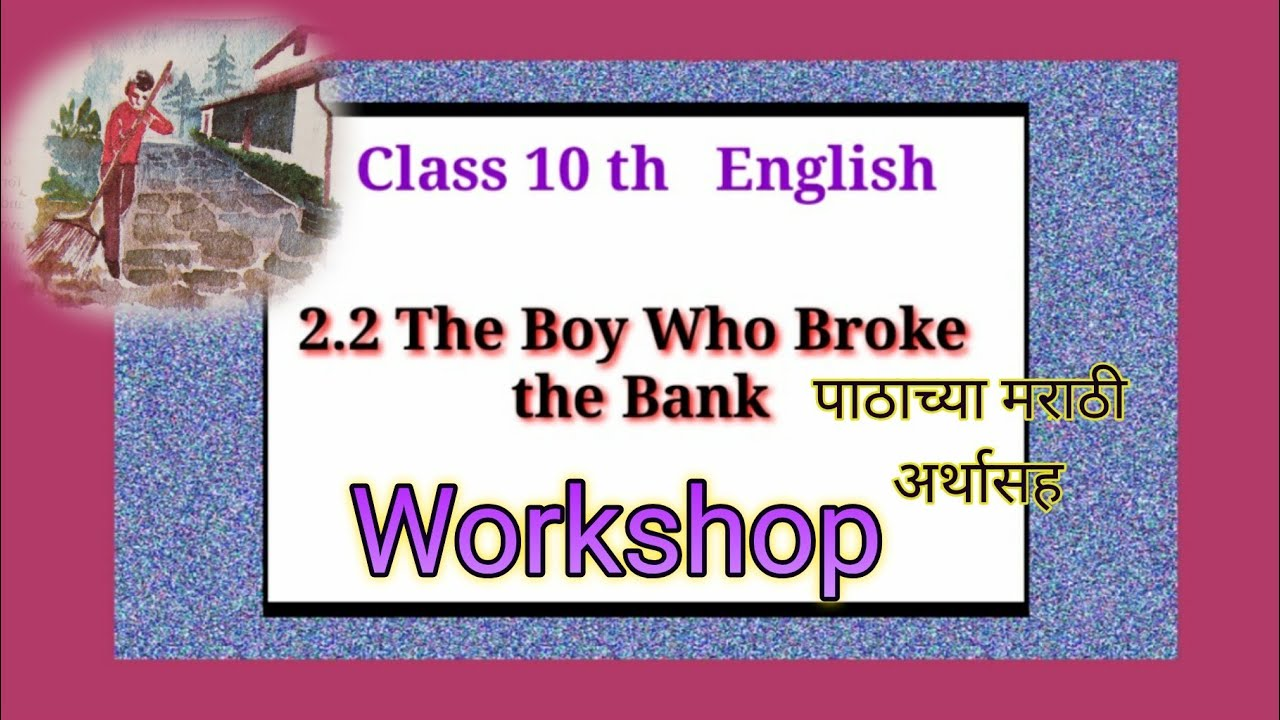 The boy who broke the bank l class 10th English l workshop l exercise l question answers