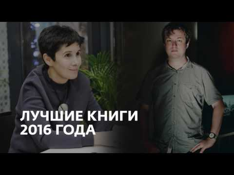 Лучшие книги 2016 года по мнению Галины Юзефович и Антона Долина