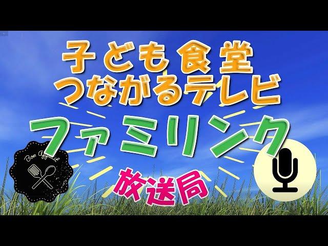 子ども食堂つながるTV『愛媛県新浜市 秋山さんのご紹介』