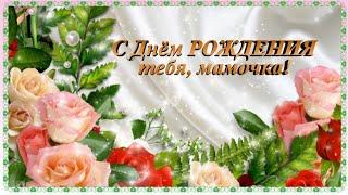 Трогательное поздравление маме с Днем рождения от дочери! С днем рождения мама! Шаблон поздравления.