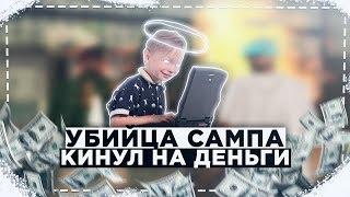 РАЗРАБОТЧИК УБИЙЦЫ SAMP КИНУЛ НА ДЕНЬГИ ИГРОКОВ !!! GTA SAMP