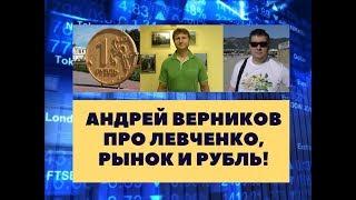 Андрей Верников - Про Левченко, рынок и рубль!
