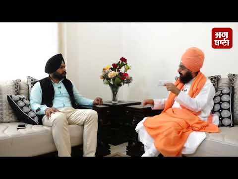 Media Interview: 16.11.17 | RE: AMRITSAR 2017 SAMAGAM | Dhadrianwale
