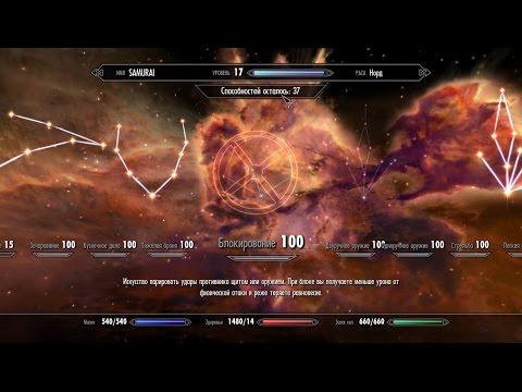 The Elder Scrolls V:SKYRIM Как добавить очки улучшений