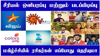 Serial telecast date | upcoming episode | serial shooting update | Tv Serials | Mr Partha