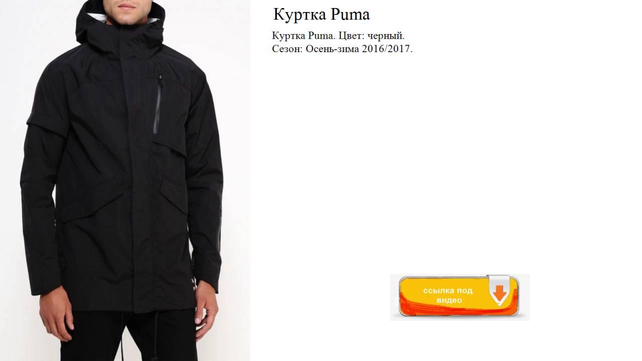 Куртка Puma Цвет  черный. Сезон  Осень-зима - YouTube fd17c928825