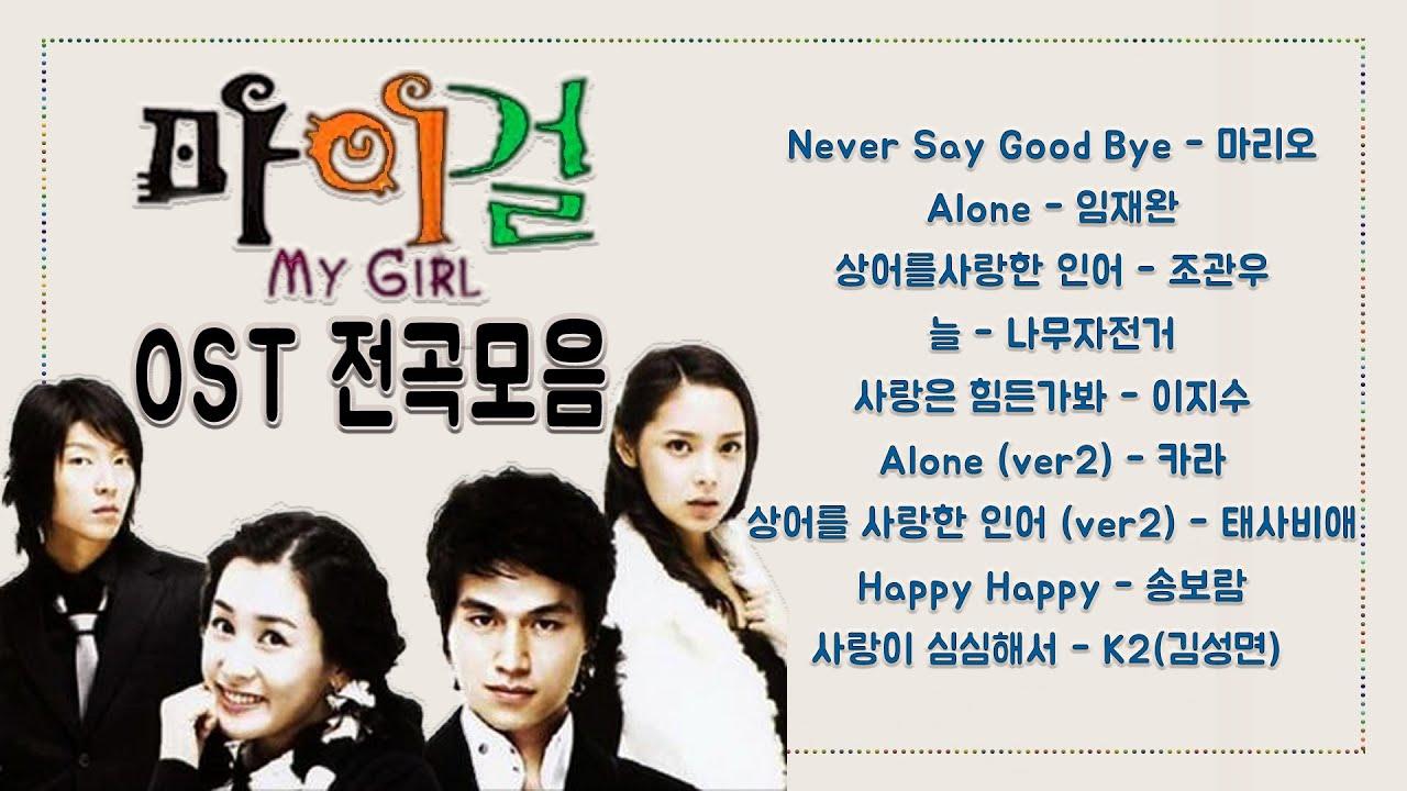 [Playlist] 마이걸 OST 모음집 #OhJoonSung #OST