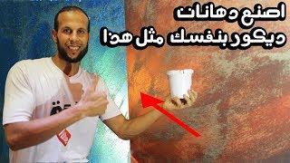 اصنع دهانات ديكور بنفسك بمواد لا تخطر على بال جديد 2018/2017