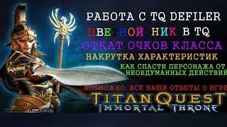 Titan Quest:Immortal Throne [Как сделать цветной ник, читы, как сбросить мастерство]