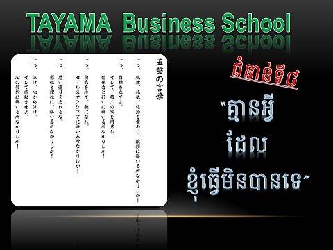 タヤマ学校の第八期生ー五誓の言葉の発声
