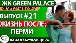 ЖК  Green Palace / Рассказ семьи Кузнецовых о покупке квартиры в Сочи