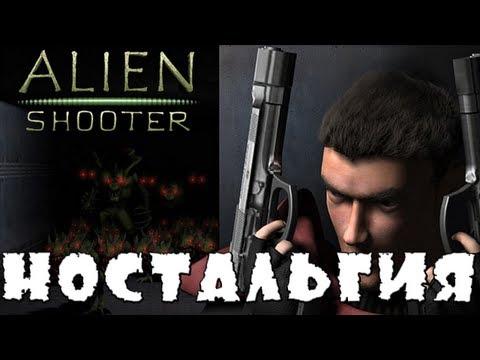 Alien Shooter #1 Ностальгия!