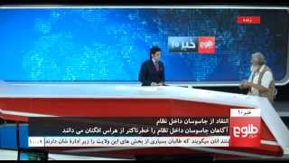 TOLOnews 10PM News 11 Augusts 2015/خبرهای ۱۰ طلوع نیوز ۲۰ اسد ۱۳۹۴