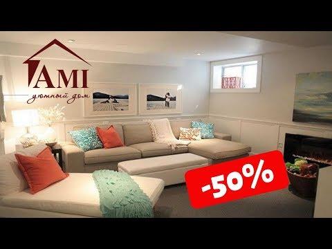 В Ами Мебель скидки до 50%