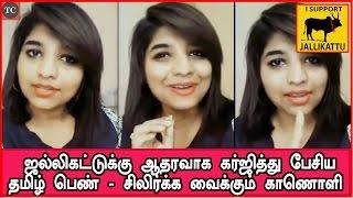ஜல்லிகட்டுக்கு ஆதரவாக கர்ஜித்து பேசிய தமிழ் பெண் சிலிர்க்க வைக்கும் காணொளி | We support Jallikattu