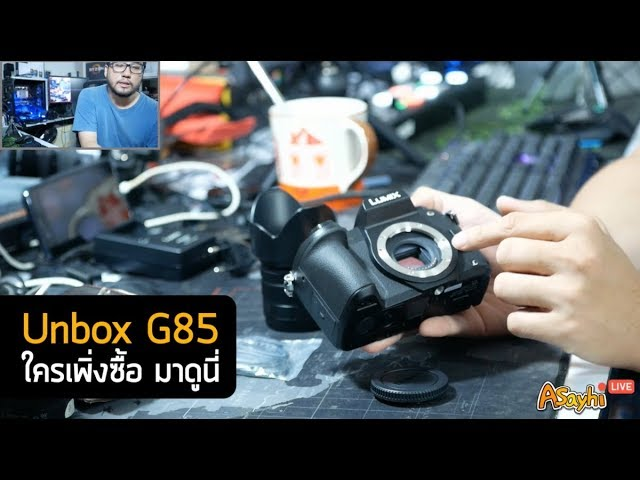 Unbox Panasonic Lumix G85 การเช็คและตั้งค่าเตรียมกล้องก่อนไปถ่าย ใครเพิ่งซื้อเช็คก่อน