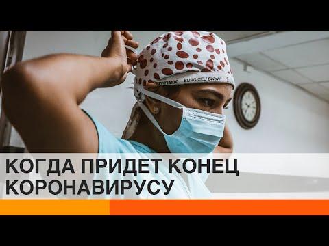 Когда закончится эпидемия коронавируса? — ICTV